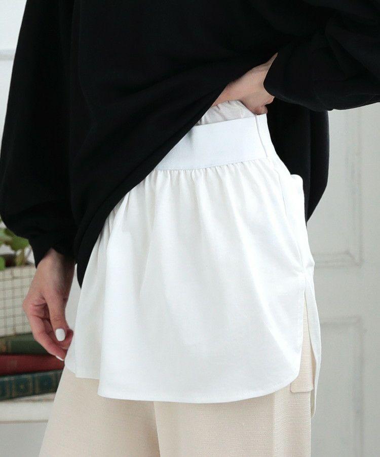 レイヤード付け裾
