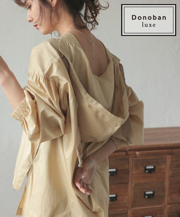 【Donoban luxe】マウンテンパーカーシャツ