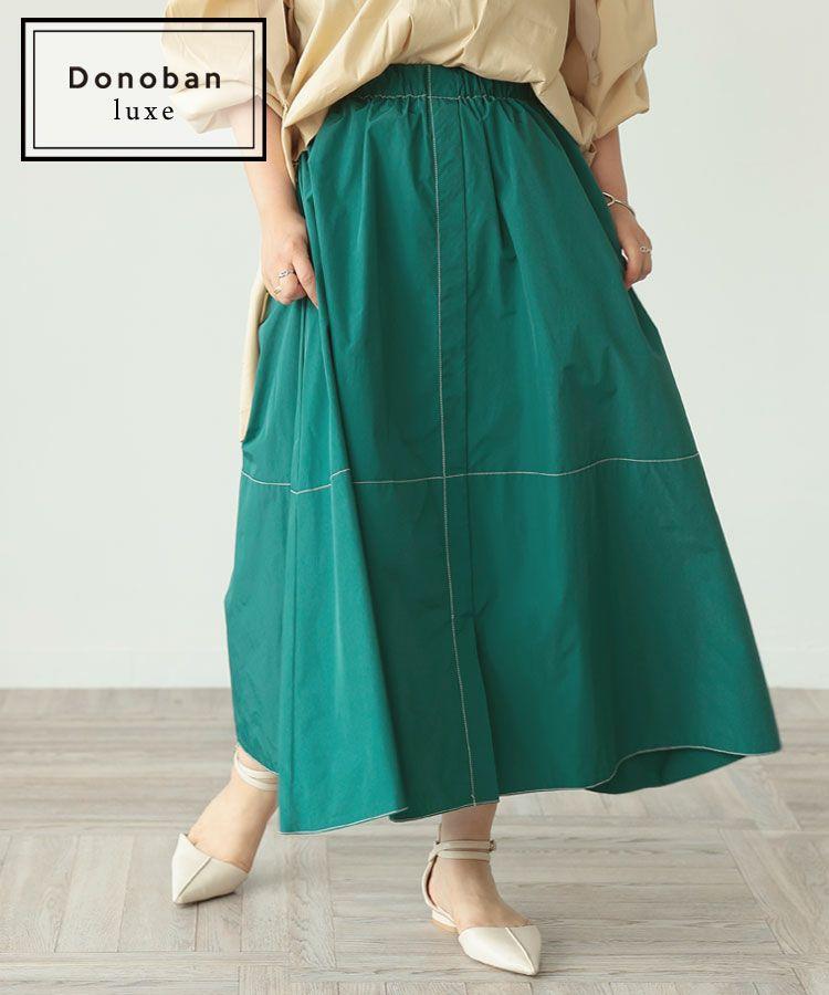 【Donoban luxe】ステッチフレアスカート
