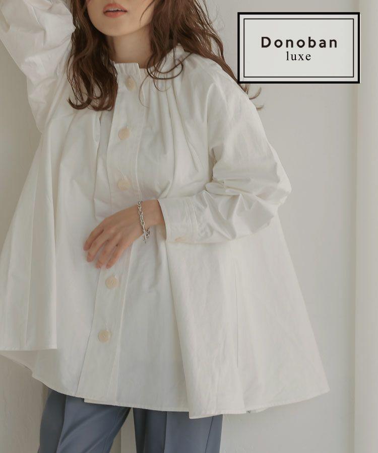 【Donoban luxe】Aライン シャケット